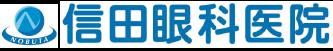 信田眼科医院